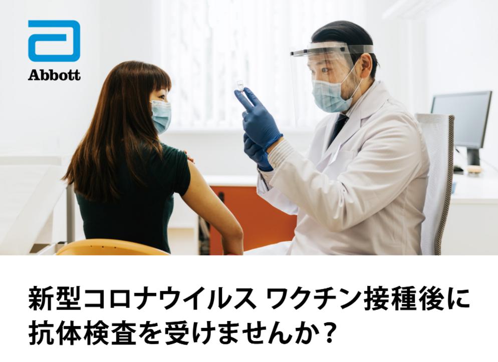 保護中: 「抗体量どのくらい?」新型コロナ抗体測定できます。